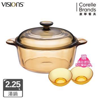 【美國康寧 Visions】 2.25L晶彩透明鍋(加贈康寧繽紛巧克力3件式餐盤組)
