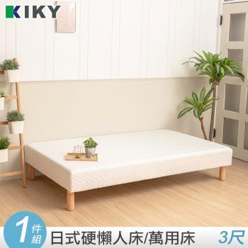 【KIKY】原日懶人床/萬用床單人3尺(6色可選)~護脊特硬~
