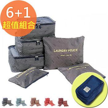 【韓版】DINIWELL印花收納袋 6件組(贈輕便鞋袋)