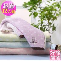 【好棉嚴選】台灣製卡洛兔波爾卡圓點款 清爽柔和 純棉毛巾(12入組-四色選)