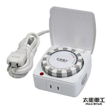 【太星電工】省電家族蓋安全定時器/附線1.5米 OTM317