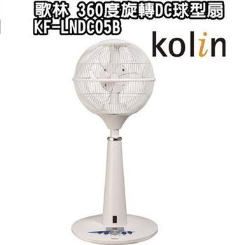 【Kolin歌林】360度旋轉DC球型扇KF-LNDC05B / 全角度 / 舒適進化