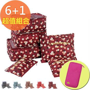 【6+1】DINIWELL印花收納袋 6件組(贈長版護照包)