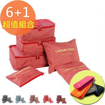 【6+1】DINIWELL印花收納袋 6件組(贈短版護照包)