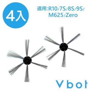 Vbot 7S、9S、R10、M625、ZERO-Z智慧型掃地機器人專用 刷頭(4入)