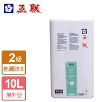 五聯公寓屋外型熱水器ASE-6102(液化瓦斯)