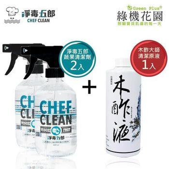 【綠機花園】蔬果清潔組B-淨毒五郎奶瓶蔬果清潔劑2入+木酢大師原液