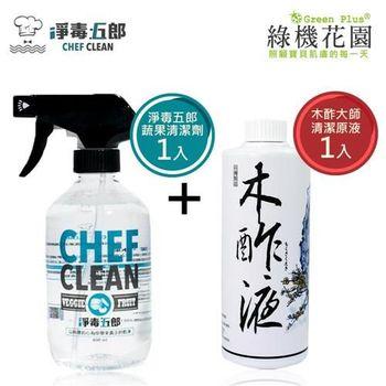【綠機花園】蔬果清潔組A-淨毒五郎奶瓶蔬果清潔劑+木酢大師原液