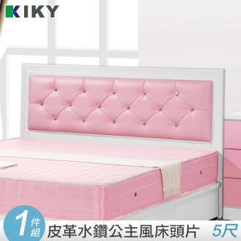 KIKY 夢幻粉紅佳人水鑽雙人5尺床頭片~(不含床底及床墊)