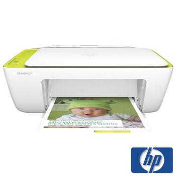 【HP】DeskJet 2130 多功能噴墨事務機