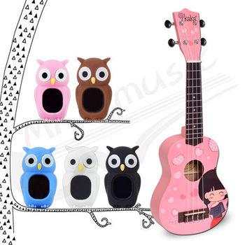 超值組合 手繪插畫系列 甜美女孩 烏克麗麗(21吋)+貓頭鷹調音器(1入/5色)