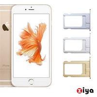 [ZIYA] Apple iPhone 6 Plus 5.5吋 SIM 卡托 鋁合金卡托 (卡槽)