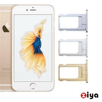 [ZIYA] Apple iPhone 6 4.7吋 SIM 卡托 鋁合金卡托 (卡槽)