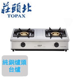 【莊頭北】TG-6301B 純銅安全台爐(純銅爐頭)(液化瓦斯)