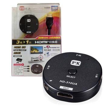PX大通 HD-310UA 3進1出HDMI切換器