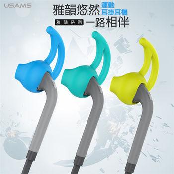 【USAMS】半入耳 耳掛式運動耳機 雅韻系列 多彩 線控耳機 防汗 Earphone 通用型3.5mm