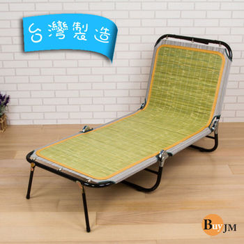 BuyJM 樂活五段式三折躺椅