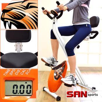 【SAN SPORTS 】寶獅X折疊健身車(背靠大椅)