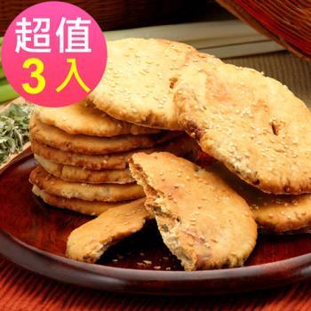 【美雅宜蘭餅】宜蘭三星蔥古法燒餅-綜合3口味