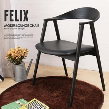 HD Felix菲力克斯休閒椅/單人椅/皮椅