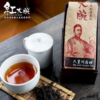 紅大腕1925頂級日月潭手採工夫紅茶-大葉阿薩姆(75g/含外盒及手提禮袋)