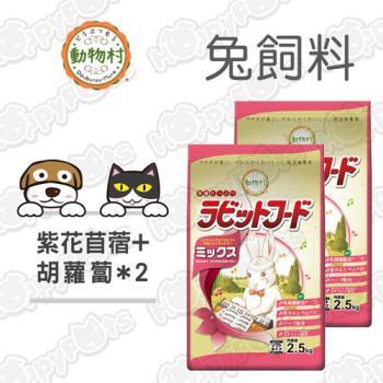 【YEASTER愛情物語】強化乳酸菌兔子乾糧-紫花苜蓿+胡蘿蔔(2.5kgx2包)-鋼琴兔
