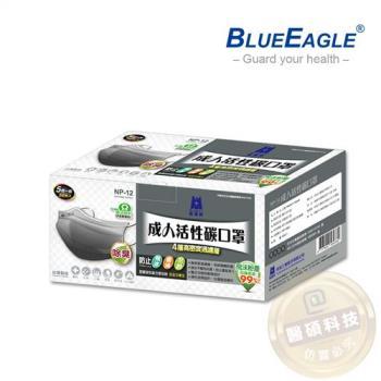 【藍鷹牌】台灣製 成人平面活性碳口罩 50入/盒