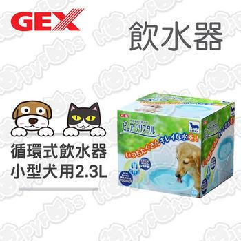 【日本GEX】Pure Crystal循環式淨水飲水器/小型犬用2.3L-粉藍色(附有1片濾棉)