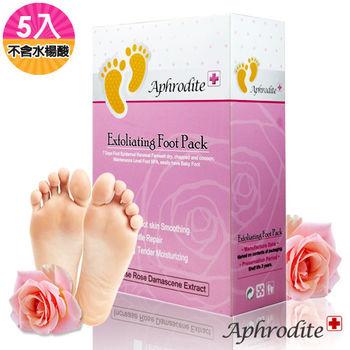 Aphrodite 大馬士革玫瑰去角質煥膚嫩足膜 (5入)