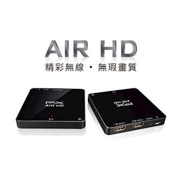 PX大通無線HDMI高畫質傳輸盒WTR-3000