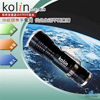 歌林Kolin-伸縮調焦手電筒KSD-SH04