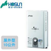 HOSUN豪山屋外型熱水器H-1057(10L)(天然瓦斯)