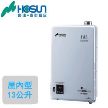 豪山HOSUN H-1305FE--13公升數位恆溫強制排氣熱水器(天然瓦斯)