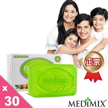 正宗Medimix 皇室御用天然草本精萃皂30入