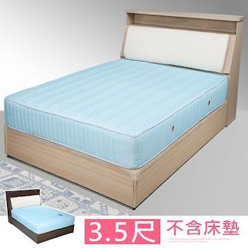 Homelike 黛絲3.5尺床組-單人(二色任選)