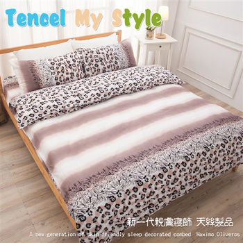 【ALICE愛利斯】時尚豹紋-奧地利的驕傲 天絲雙人三件式 薄床包枕套組