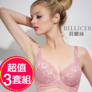 【貝麗絲】典雅花漾機能側壓內衣三套組(E/F )