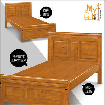 【MY傢俬】復古風華刻紋3.5尺實木單人床架(不含床墊)
