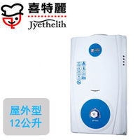 喜特麗屋外熱水器 JT-5312A(12L)(天然瓦斯)