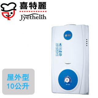 喜特麗屋外RF式熱水器 JT-5310A(10L)(天然瓦斯)