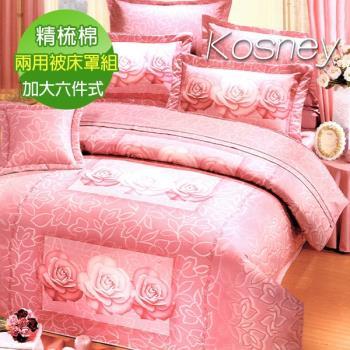 【KOSNEY】玫瑰物語  加大活性精梳棉六件式床罩組台灣製
