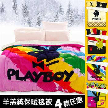 【PLAYBOY】羊羔絨禦寒保暖毯被(B0636)