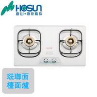 HOSUN豪山 歐化琺瑯面檯面式雙口瓦斯爐(天然瓦斯)ST-2077P