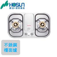 HOSUN豪山歐化不銹鋼檯面雙口爐瓦斯爐(天然瓦斯) ST-2173