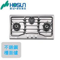 HOSUN豪山 歐化不銹鋼檯面三口爐瓦斯爐((液化瓦斯)ST-3310