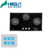 HOSUN豪山歐化檯面玻璃三口爐瓦斯爐(天然瓦斯)SB-3200