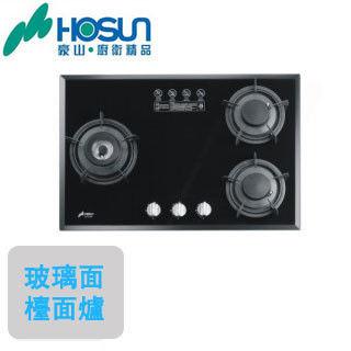 HOSUN豪山歐化檯面玻璃三口爐瓦斯爐(天然瓦斯)SB-3109