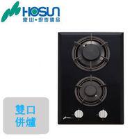 HOSUN豪山檯面式中小口併爐瓦斯爐(天然瓦斯)SB-2020