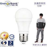 [日毓光電 新光通亮]  10W  LED 燈泡 6入 (冷白光/暖黃光)