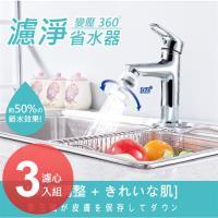 神膚奇肌廚房衛浴龍頭濾淨變壓省水器(3濾心特惠組)